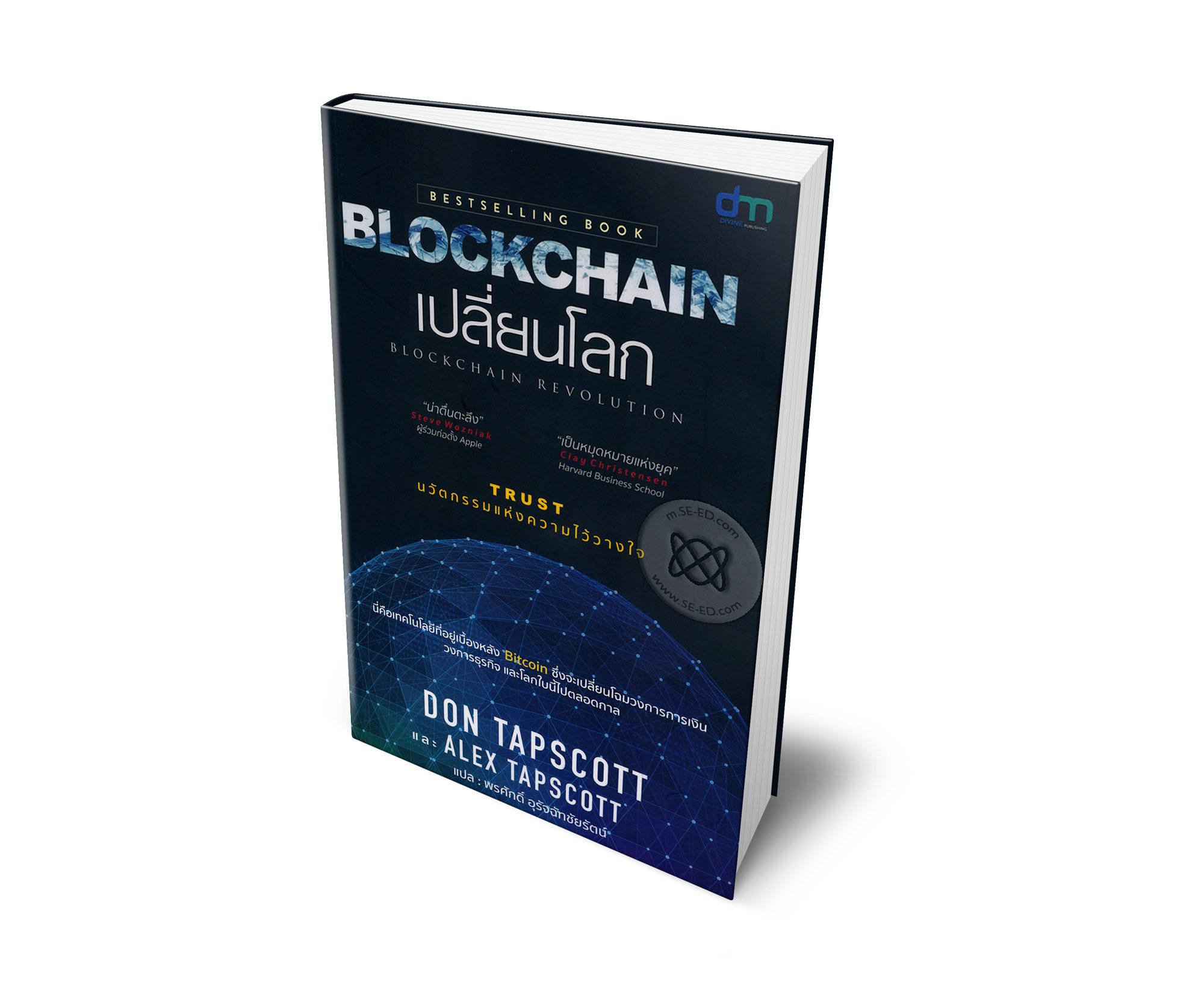 Blockchain Revolution - Thai